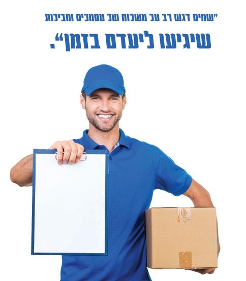 שמים דגש רב על משלוח של מסמכים וחבילות